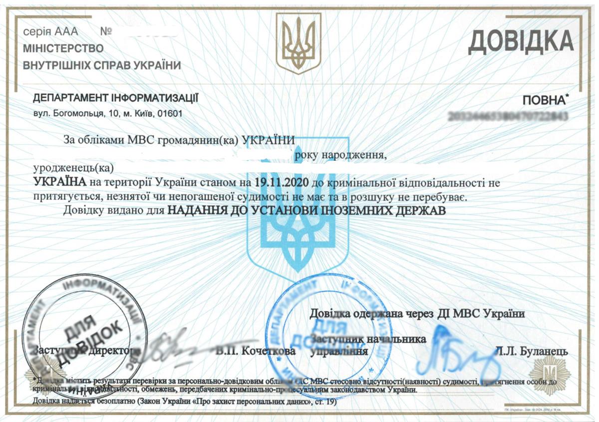 Vypis-z-registra-trestov-ukrajina